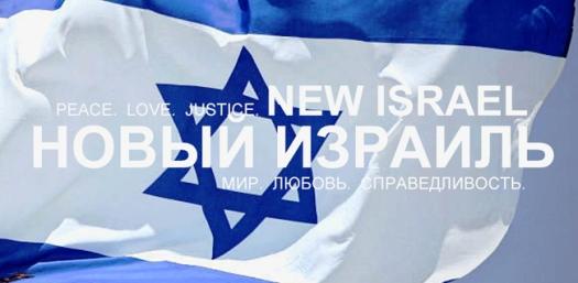 newisrael_650